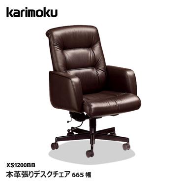 カリモク デスクチェアー 本革 ロッキング 書斎 XS1200BB XS1200WB karimoku 社長