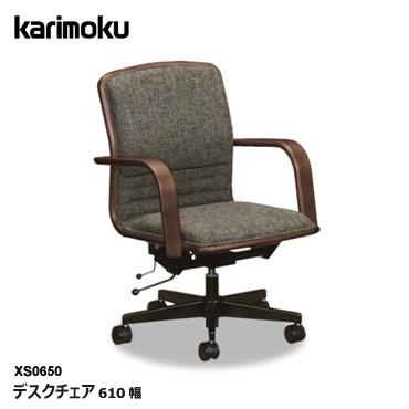 カリモク デスクチェアー 肘付き 布張り ロッキング 書斎 XS0650 ZK ZH ZS karimoku 社長