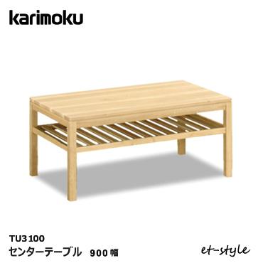 カリモク センターテーブル TU3100 900幅 無垢材 リビングテーブル 収納 棚 karimoku