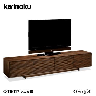 カリモク テレビ台 無垢材 テレビボード QT8017 karimoku 2378幅 ソリッド