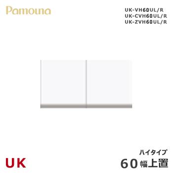 パモウナ UK【上置き/60幅/ハイタイプ】ダイニングボード 食器棚 UK-VH60UL/R カラーオーダー 天然木 ウォールナット 組み替え オーダー