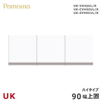 パモウナ UK【上置き/90幅/ハイタイプ】ダイニングボード 食器棚 UK-VH90UL/R カラーオーダー 天然木 ウォールナット 組み替え オーダー
