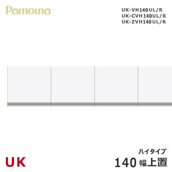 パモウナ UK【上置き/140幅/ハイタイプ】ダイニングボード 食器棚 UK-VH140U カラーオーダー 天然木 ウォールナット 組み替え オーダー