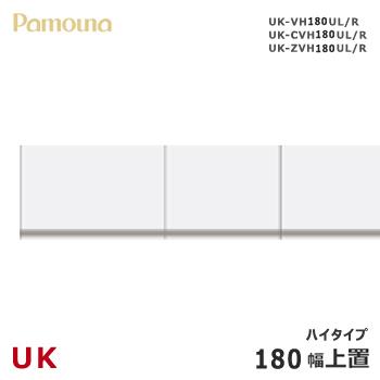 パモウナ UK【上置き/180幅/ハイタイプ】ダイニングボード 食器棚 UK-VH180UL/R カラーオーダー 天然木 ウォールナット 組み替え オーダー