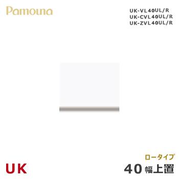 パモウナ UK【上置き/40幅/ロータイプ】ダイニングボード 食器棚 UK-VL40UL/R カラーオーダー 天然木 ウォールナット 組み替え オーダー