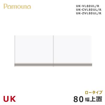 パモウナ UK【上置き/80幅/ロータイプ】ダイニングボード 食器棚 UK-VL80U カラーオーダー 天然木 ウォールナット 組み替え オーダー
