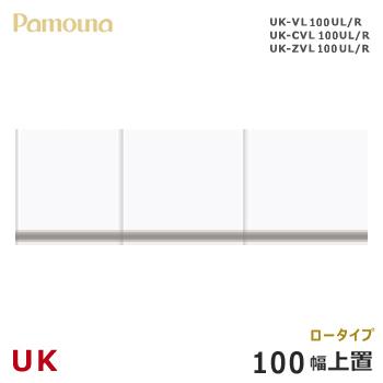 パモウナ UK【上置き/100幅/ロータイプ】ダイニングボード 食器棚 UK-VL100U カラーオーダー 天然木 ウォールナット 組み替え オーダー