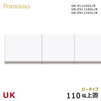パモウナ UK【上置き/110幅/ロータイプ】ダイニングボード 食器棚 UK-VL110UL/R カラーオーダー 天然木 ウォールナット 組み替え オーダー