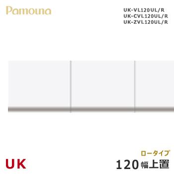 パモウナ UK【上置き/120幅/ロータイプ】ダイニングボード 食器棚 UK-VL120U カラーオーダー 天然木 ウォールナット 組み替え オーダー