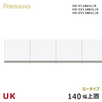 パモウナ UK【上置き/140幅/ロータイプ】ダイニングボード 食器棚 UK-VL140UL/R カラーオーダー 天然木 ウォールナット 組み替え オーダー