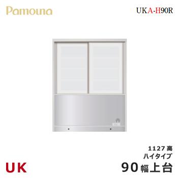 パモウナ UK【上台/90幅/ハイタイプ1127高】ダイニングボード 食器棚 UKA-H90R スライド 引き戸 収納 ガラス