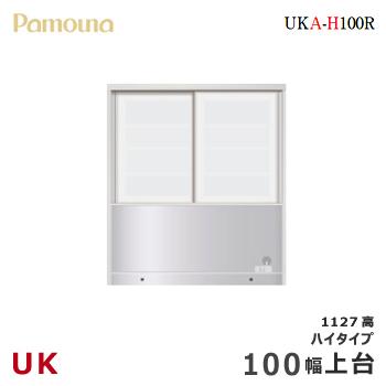 パモウナ UK【上台/100幅/ハイタイプ1127高】ダイニングボード 食器棚 UKA-H100R スライド 引き戸 収納 ガラス