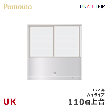 パモウナ UK【上台/110幅/ハイタイプ1127高】ダイニングボード 食器棚 UKA-H110R スライド 引き戸 収納 ガラス