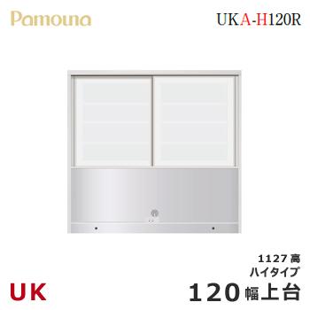 パモウナ UK【上台/120幅/ハイタイプ1127高】ダイニングボード 食器棚 UKA-H120R スライド 引き戸 収納 ガラス