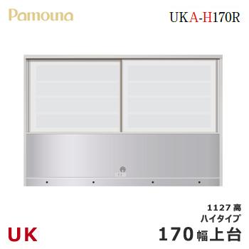 パモウナ UK【上台/170幅/ハイタイプ1127高】ダイニングボード 食器棚 UKA-H170R スライド 引き戸 収納 ガラス