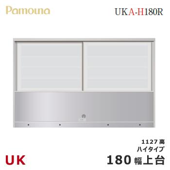 パモウナ UK【上台/180幅/ハイタイプ1127高】ダイニングボード 食器棚 UKA-H180R スライド 引き戸 収納 ガラス