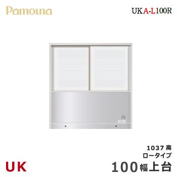 パモウナ UK【上台/100幅/ロータイプ1037高】ダイニングボード 食器棚 UKA-L100R スライド 引き戸 収納 ガラス