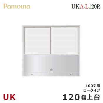 パモウナ UK【上台/120幅/ロータイプ1037高】ダイニングボード 食器棚 UKA-L120R スライド 引き戸 収納 ガラス