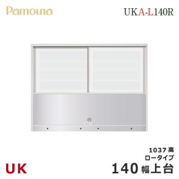 パモウナ UK【上台/140幅/ロータイプ1037高】ダイニングボード 食器棚 UKA-L140R スライド 引き戸 収納 ガラス
