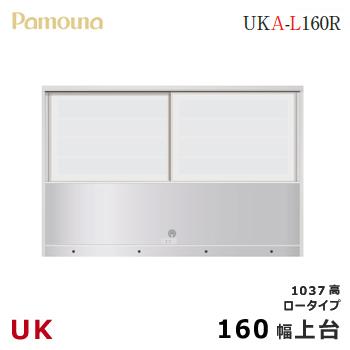 パモウナ UK【上台/160幅/ロータイプ1037高】ダイニングボード 食器棚 UKA-L160R スライド 引き戸 収納 ガラス