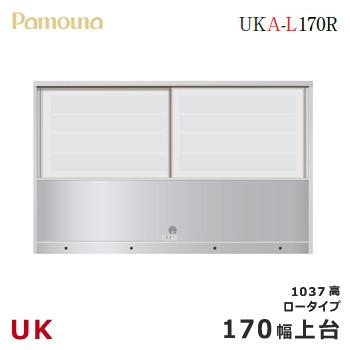 パモウナ UK【上台/170幅/ロータイプ1037高】ダイニングボード 食器棚 UKA-L170R スライド 引き戸 収納 ガラス