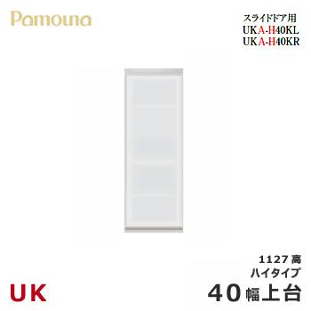 パモウナ UK【スライドドア用上台/40幅/ハイタイプ1127高】ダイニングボード 食器棚 UKA-H40KL/R スライド 引き戸 収納 ガラス