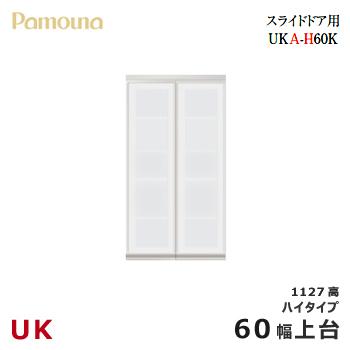 パモウナ UK【スライドドア用上台/60幅/ハイタイプ1127高】ダイニングボード 食器棚 UKA-H60K スライド 引き戸 収納 ガラス