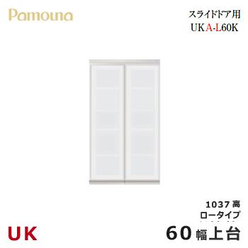 パモウナ UK【スライドドア用上台/60幅/ロータイプ1037高】ダイニングボード 食器棚 UKA-L60K スライド 引き戸 収納 ガラス