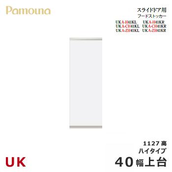 パモウナ UK【スライドドア用上台/40幅/ハイタイプ】ダイニングボード フードストッカー 食器棚 UKA-H41KL/R カラーオーダー 天然木 ウォールナット 組み替え オーダー