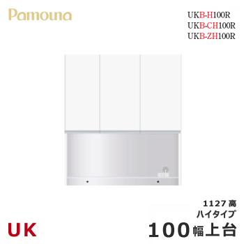 パモウナ UK【上台/100幅/ハイタイプ】開き ダイニングボード 食器棚 UKB-H100R カラーオーダー 天然木 ウォールナット 組み替え オーダー