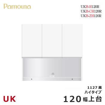 パモウナ UK【上台/120幅/ハイタイプ】開き ダイニングボード 食器棚 UKB-H120R カラーオーダー 天然木 ウォールナット 組み替え オーダー