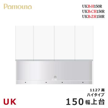 パモウナ UK【上台/150幅/ハイタイプ】開き ダイニングボード 食器棚 UKB-H150R カラーオーダー 天然木 ウォールナット 組み替え オーダー