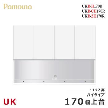 パモウナ UK【上台/170幅/ハイタイプ】開き ダイニングボード 食器棚 UKB-H170R カラーオーダー 天然木 ウォールナット 組み替え オーダー