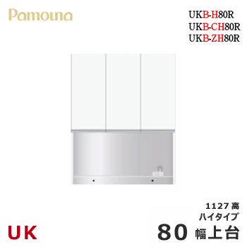 パモウナ UK【上台/80幅/ハイタイプ】開き ダイニングボード 食器棚 UKB-H80R カラーオーダー 天然木 ウォールナット 組み替え オーダー