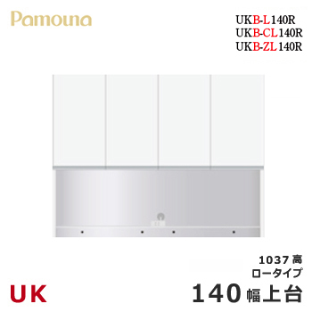パモウナ UK【上台/140幅/ロータイプ】開き ダイニングボード 食器棚 UKB-L140R カラーオーダー 天然木 ウォールナット 組み替え オーダー