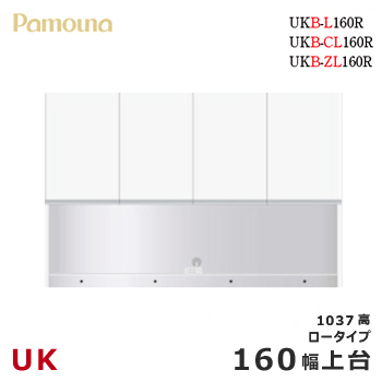 パモウナ UK【上台/160幅/ロータイプ】開き ダイニングボード 食器棚 UKB-L160R カラーオーダー 天然木 ウォールナット 組み替え オーダー