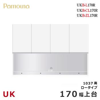 パモウナ UK【上台/170幅/ロータイプ】開き ダイニングボード 食器棚 UKB-L170R カラーオーダー 天然木 ウォールナット 組み替え オーダー