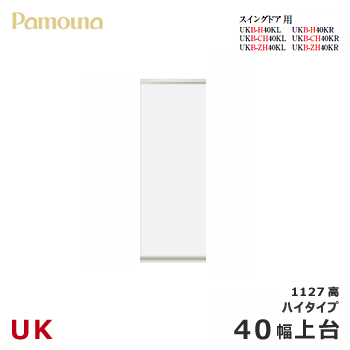 パモウナ UK【スイングドア用上台/40幅/ハイタイプ1127高】ダイニングボード 食器棚 UKB-H40KL/R 開き 収納 ガラス