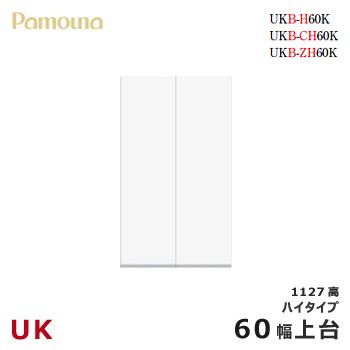 パモウナ UK【スイングドア用上台/60幅/ハイタイプ】開き ダイニングボード 食器棚 UKB-H60K カラーオーダー 天然木 ウォールナット 組み替え オーダー
