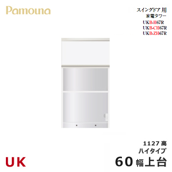 パモウナ UK【スイングドア用上台/60幅/ハイタイプ】ダイニングボード 家電タワー 食器棚 UKB-H67R カラーオーダー 天然木 ウォールナット 組み替え オーダー
