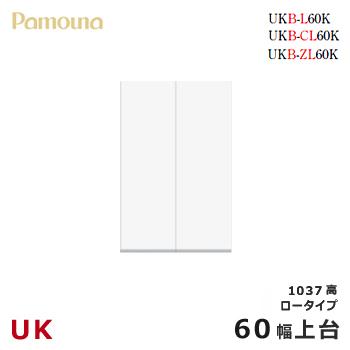 パモウナ UK【スイングドア用上台/60幅/ロータイプ】開き ダイニングボード 食器棚 UKB-L60K カラーオーダー 天然木 ウォールナット 組み替え オーダー