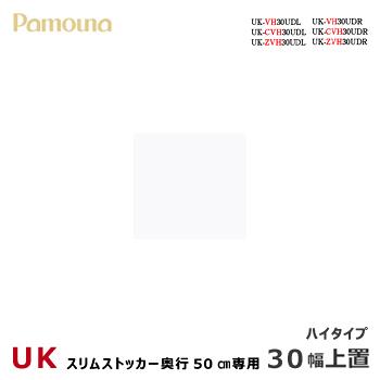 パモウナ UK【スリムストッカー奥行50cm専用上置き/30幅/ハイタイプ】ダイニングボード 食器棚 UK-VH30UDL/R カラーオーダー 天然木 ウォールナット 組み替え オーダー