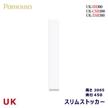 パモウナ UK【スリムストッカー/幅300/高さ2065/奥行450】ダイニングボード 食器棚 UK-SH300 カラーオーダー 収納 食品庫 天然木 ウォールナット 組み替え オーダー