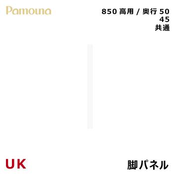 パモウナ UK【脚パネル/奥行45・50共通/85高用】オープン ダイニングボード 食器棚 UKL-SP 組み替え オーダー
