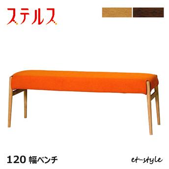 ステルス ベンチ 1200 こたつ カバーリング 福井県 家具