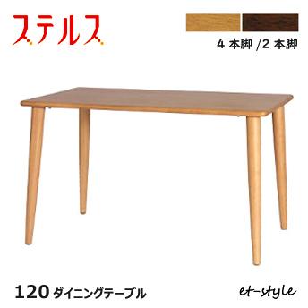 ステルス こたつ テーブル 1200 ダイニングテーブル 福井県 家具