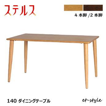 ステルス こたつ テーブル 1400 ダイニングテーブル 福井県 家具