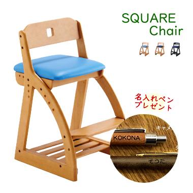 【名入れペンプレゼント!】SQUARE Chair KDC-198 スクエアチェア コイズミ 木製 チェア 木製チェア 学習チェア 学習デスク 学習机 名入れ 高さ調節 ハイチェア