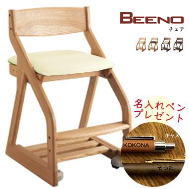 【名入れペンプレゼント!】Beeno Chair BDC-37 ビーノチェア ビーノ コイズミ 木製 チェア 木製チェア 学習チェア 学習デスク 学習机 名入れ 高さ調節 ハイチェア