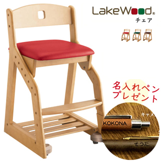 【名入れペンプレゼント!】Lakewood Chair LDC-32 レイクウッドチェア コイズミ 木製 チェア 木製チェア 学習チェア 学習デスク 学習机 名入れ 高さ調節 ハイチェア